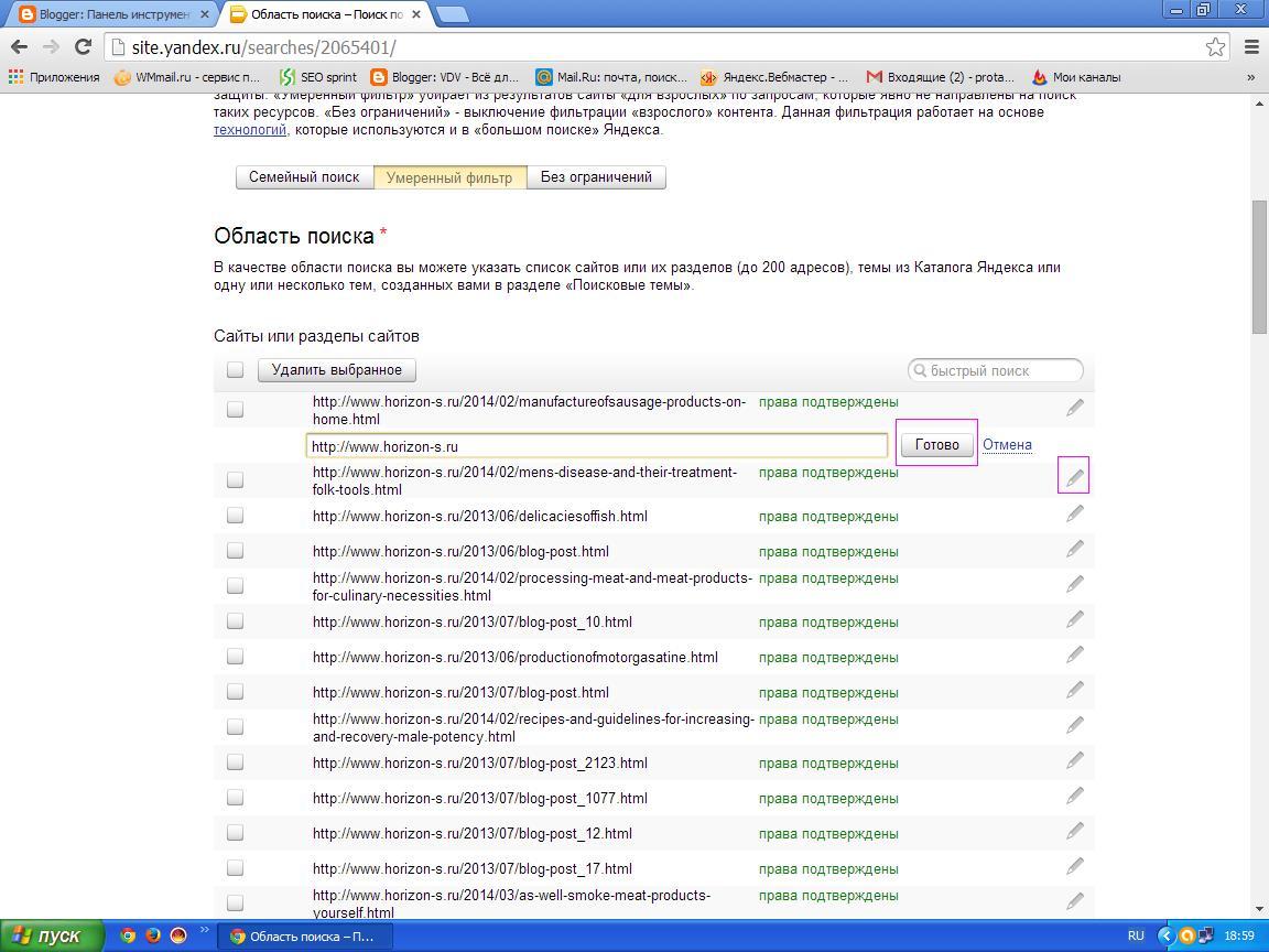 Редактирование ссылок блога на вкладке мои поиски