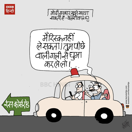 arvind kejriwal cartoon, narendra modi cartoon, cartoons on politics, political humor, bbc cartoon