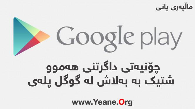 ئهندرۆید | چۆنیهتی داگرتنی ههموو شتیک به بهلاش له گوگل پلهی