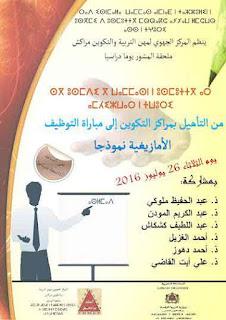 يوم دراسي لفائدة شعبة الأمازيغية: من التأهيل بمراكز التكوين إلى مباراة التوظيف الأمازيغية نموذجا