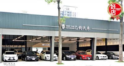 高雄乙鈞汽車銷售國產及進口中古車,頂級車況讓消費者放心,並提供二手車認證保固。