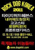 일본 지진 피해 돕기 성금 마련 콘서트 ROCK DOG KOREA 2011
