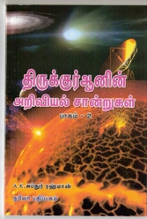 2. திருக்குரானின் அறிவியல் சான்றுகள் (பாகம்-2)