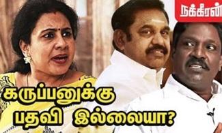 Anitha Kuppusamy blames EPS OPS | Pushpavanam Kuppusamy