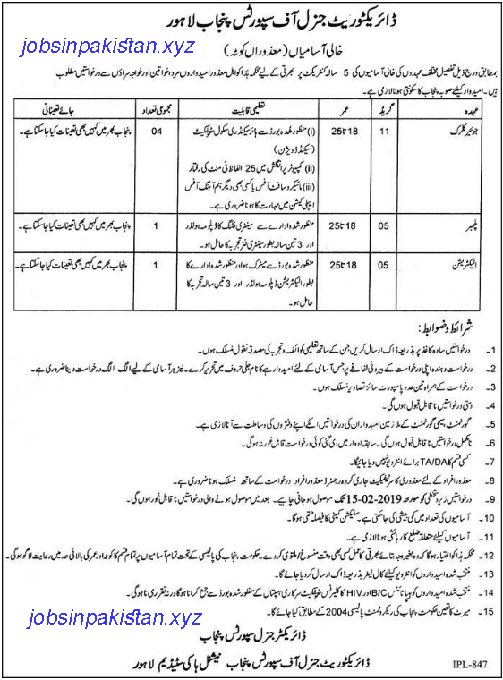 Advertisement for Sports Department Jobs February 2019
