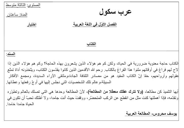 اختبار الفصل الأول لمادة اللغة العربية للسنة الثالثة متوسط 2016-2017