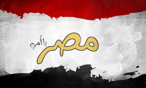 موضوع تعبير عن مصر بلد الأمن والأمان 2019