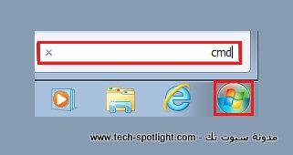 الشكل 1: إدخال نافذة الأوامر في Windows 7 أو Windows 8