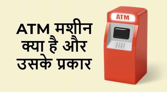 आटोमेटिड टेलर मशीन क्या है - What is Automated Teller Machine (ATM) Hindi