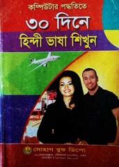 Hindi Bangla Spiking Course ebook