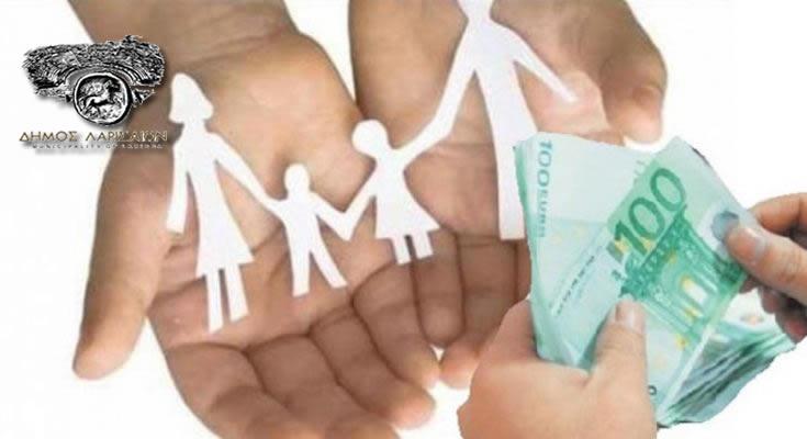 Καταβολή προνοιακών επιδομάτων από τον Δήμο Λαρισαίων