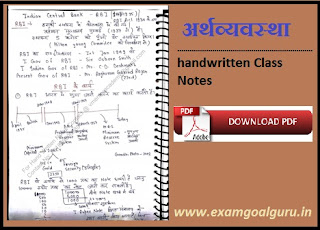 Economics handwritten notes in Hindi