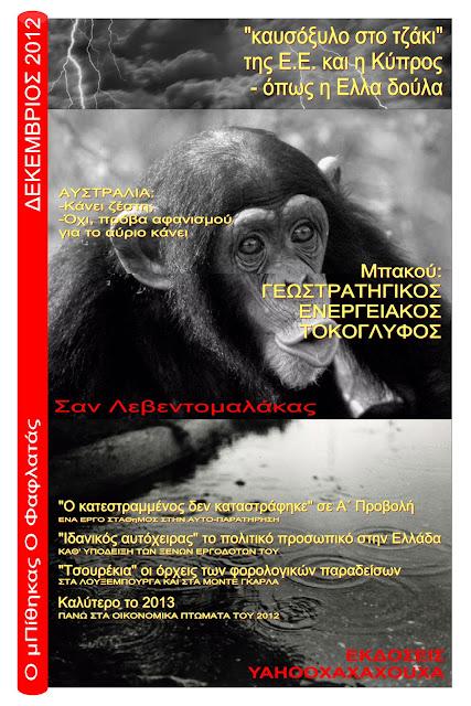Ημερολόγιο 2012 - ΔΕΚΕΜΒΡΙΟΣ