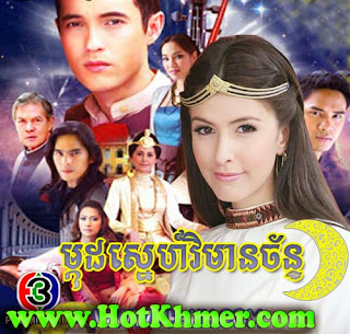 Watch Khmer Video Mkod Sne Vimean Chan 05 To be