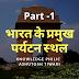 भारत के प्रमुख पर्यटन स्थल   Famous Places in India