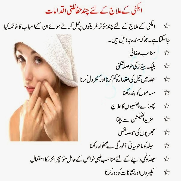 She9 Facebook How Remove Acne Scars Complete Remedy In Urdu