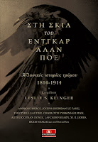 http://www.culture21century.gr/2017/09/sth-skia-toy-edgar-alan-poe-syllogiko-ergo-book-review.html