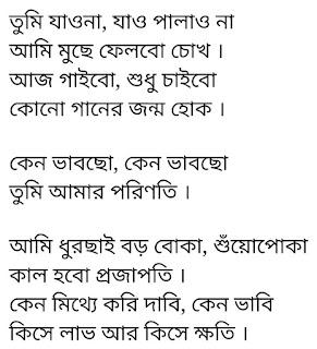 Shnuopoka song lyrics