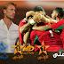 القنوات المفتوحة الناقلة لمباراة المغرب وكوت ديفوار مباشرة اليوم تصفيات كأس العالم 2018