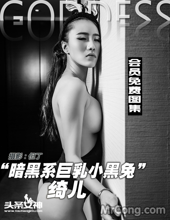 TouTiao 2016-07-23: Người mẫu Qi Er (绮儿) (9 ảnh)