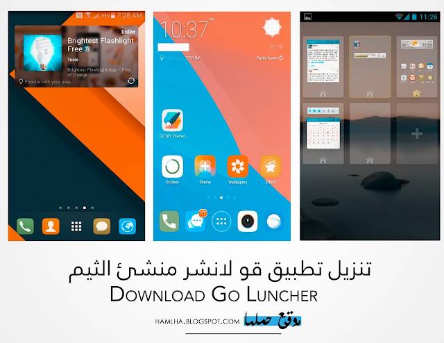 تحميل تطبيق جو لانشر عربي مطلق Download Go Launcher Z 2018