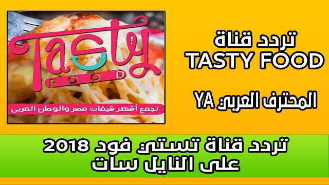 تردد قناة تستي فود 2018 على النايل سات TASTY FOOD