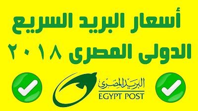 اسعار البريد السريع المصرى الدولى لجميع دول العالم