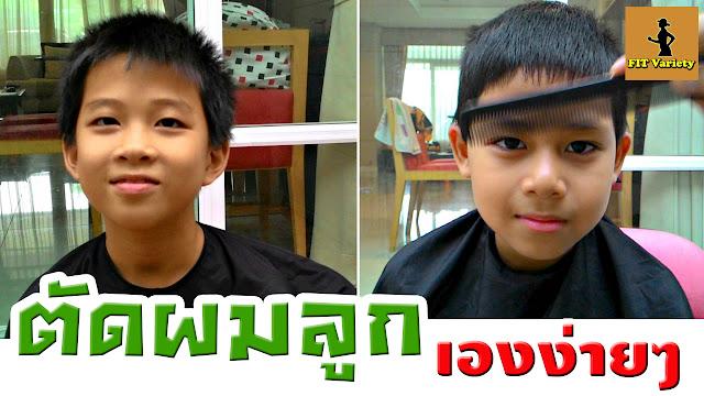 ตัดผมลูกชายด้วยตัวเองง่ายๆ Self-Haircut for son รีวิวบัตตาเลี่ยน Kemei รุ่นKM-605(Grey) วิธีตัดผมเด็ก ผมสั้นทรงนักเรียน