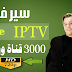 مصدر اول جديد و خطير للحصول على سيرفرات IPTV مجانا قابلة للتجديد صالحة لمدة سنة كاملة لمشاهدة جميع قنوات العالم