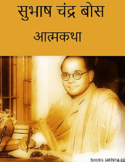 Subhash Chandra Bose Biography Hindi