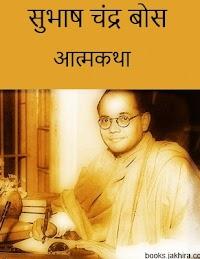 Chandra pdf subhash bose books