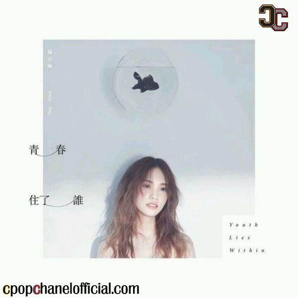 [Rainie Yang / 楊丞琳] Youth Lies Within / 青春住了誰