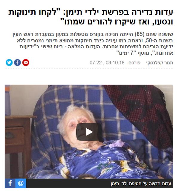 """עדות נדירה בפרשת ילדי תימן: """"לקחו תינוקות ונסעו, ואז שיקרו להורים שמתו"""" , ynet , תמר קפלנסקי , 03.10.18 ,"""