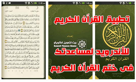 حمل تطبيق القراَن الكريم مجانا بمميزات رائعة لمساعدتك فى ختم المصحف فى رمضان