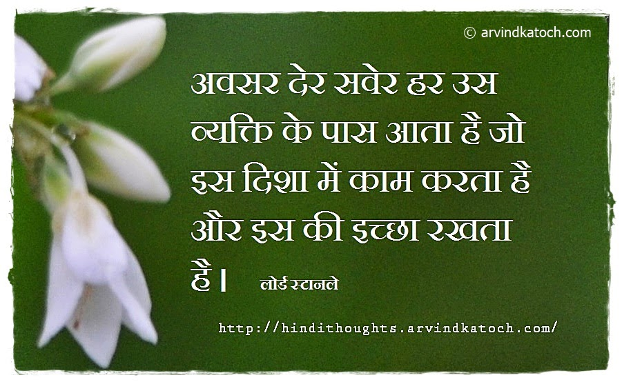 Opportunity, work, wish, Hindi, Quote, Thought,
