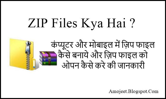 zip-file-kya-hoti-hai-zip-file-kaise-banaye-zip-file-ko-open-kaise-kare