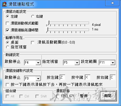 1234 - [滑鼠連點] WindClick滑鼠連點程式 - 繁中免安裝