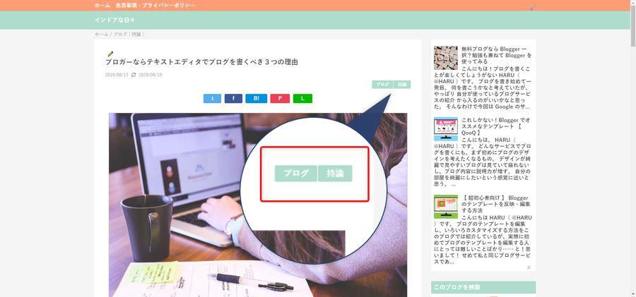 Blogger のラベルイメージ