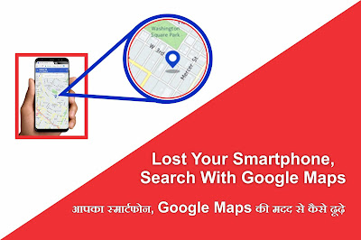 Lost Your Smartphone, Search With Google Maps - hindi pe bindi