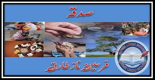 Sadqa novel by Farheen Naz Tariq Online Reading