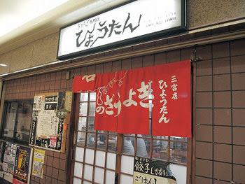 瓢たん 三宮店