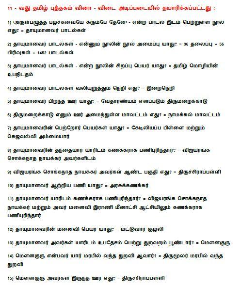 11th Tamil Book Pdf