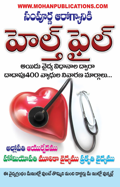 హెల్త్ ఫైల్ | Health File | GRANTHANIDHI | MOHANPUBLICATIONS | bhaktipustakalu