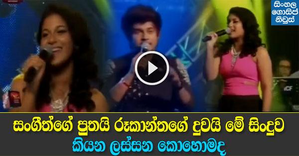 Desama Riddana - Sanuka Wickramasinghe ft Windy Gunathilake