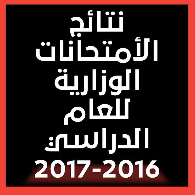 نتائج أمتحانات السادس الأبتدائي لجميع محافظات العراق للعام الدراسي 2017/2016 محدث بأستمرار