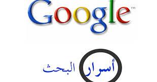 اختصارات واسرار وطرق البحث الدقيق والمفيد في جوجل,اسرار البحث في جوجل, كيفية البحث في جوجل pdf, اختصارات البحث في جوجل, اسرار محرك البحث جوجل, طرق البحث في الانترنت, احتراف البحث في جوجل, طريقة البحث في قوقل عن ملفات pdf, مليات بحث متعلقة بـ اسرار البحث في جوجل, اسرار البحث في جوجل pdf, رموز البحث في جوجل, بحث جوجل الفيديو, البحث بالصور اسرار البحث google, بحث عن جوجل, البحث الدقيق في جوجل, محرّك بحث, جوجل مصر,Search secrets in Google, How to search google pdf,https://www.algeria-pedia.info/2019/01/Search-secrets-in-Google.html  Search shortcuts in Google, Secrets of Google Search Engine, Internet search methods, Professional search in Google, How to search Google for PDF files, Search related to search secrets in Google, Search Secrets in Google pdf, Search codes in Google, Google Video Search, Search google search secrets google, Search Google, The exact search in Google, Search engine, Google Egypt,
