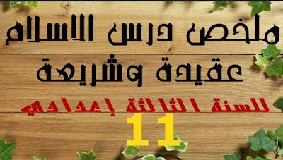 الثالثة إعدادي:تحضير درس الإسلام عقيدة وشريعة مدخل التزكية