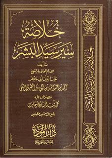 خلاصة سير سيد البشر  - ت محمد إنسان فرحات - دار المودة3