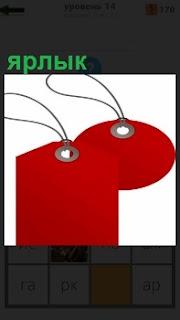 Красного цвета с вешалками два ярлыка без надписей в качестве меток готовые