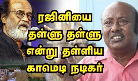 Comedy Actor Mano Pulls Down Superstar Rajini Like Any Thing